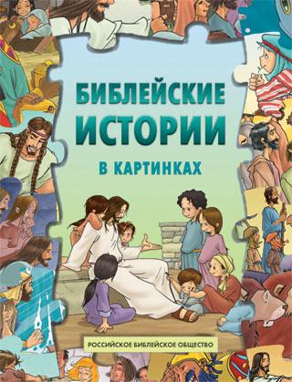 христианские книги для детей