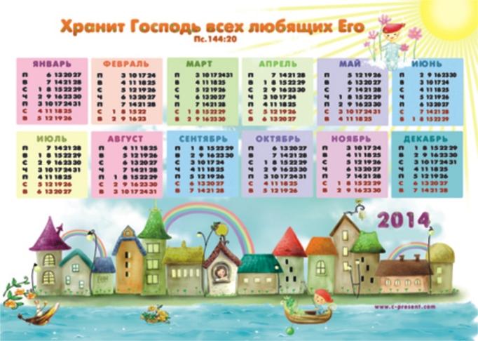 христианский календарь на 2014 год