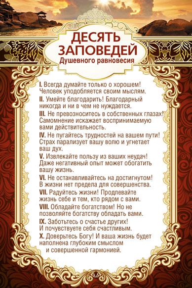 10 заповедей душевного равновесия