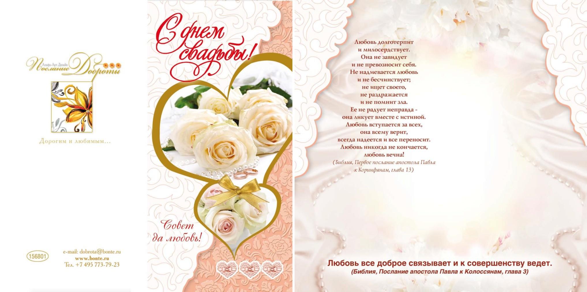 Поздравление со стороны невесты