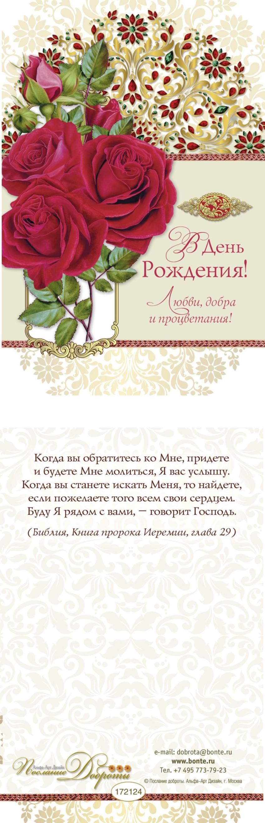 37 поздравлений с Днем Рождения на английском языке с переводом - Все ТОП10 57