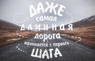 Пословицы про дорогу и путешествия