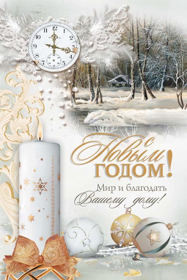 Поздравления с рождеством зятю и
